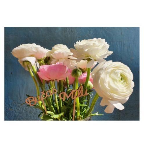 Apsveikuma kartīte ar ziediem